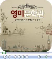 이승열의 영미 문학관  『월든』듣기