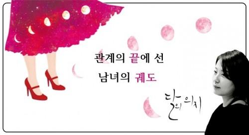 달의의지_페북2