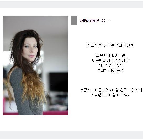 비밀아파트_소개1