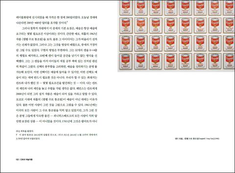《무엇이 예술인가》 본문 196~197쪽 미리보기
