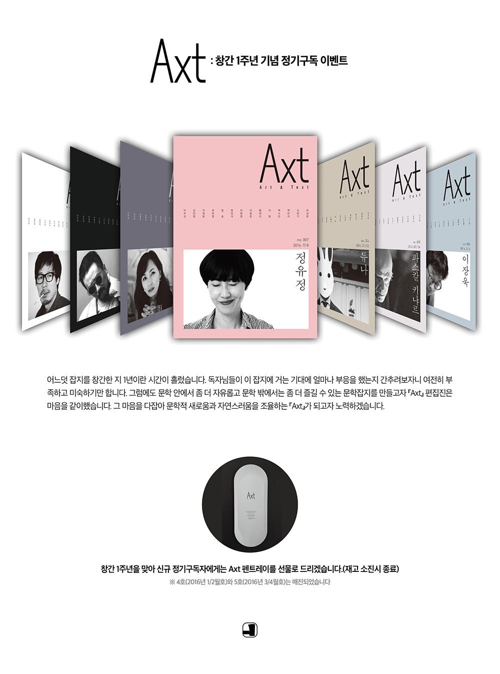 Axt-정기구독-1주년-수정