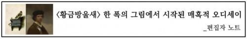 황금방울새_편집자노트_배너