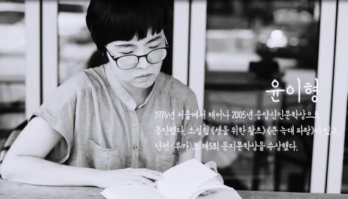 (클릭) 의 윤이형 작가 인터뷰 영상