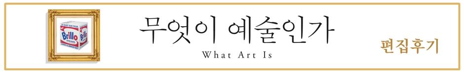 무엇예술_블로그배너