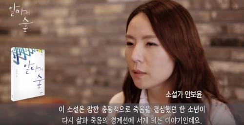 (클릭)의 안보윤 작가 인터뷰 영상