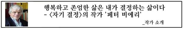 자기결정_작가소개_배너