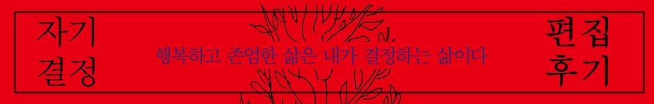 자기결정_편집후기_배너