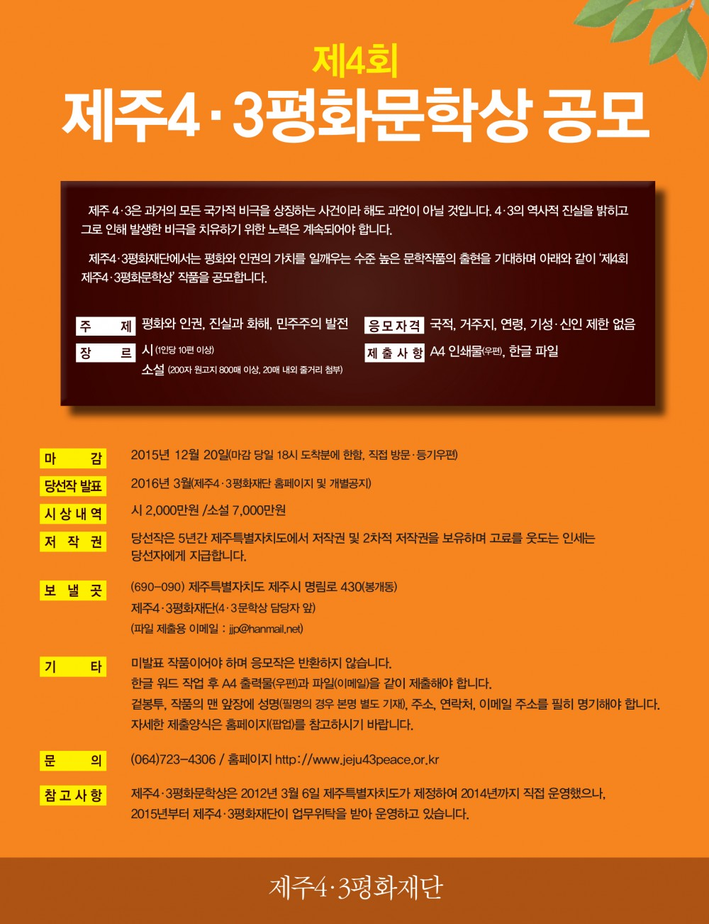 2015 문학의오늘 가을호 본문 최종-2