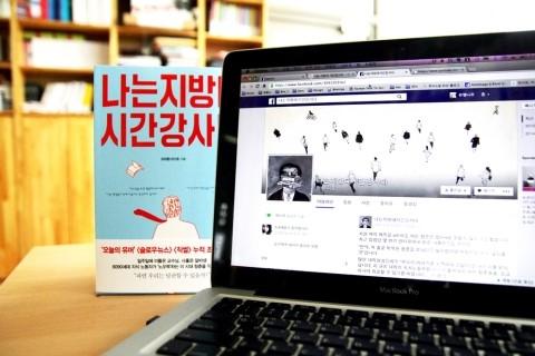 small지방대시간강사다_페이지와_사진