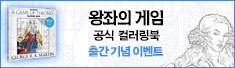 왕좌컬러링_출간기념-교보-235-68