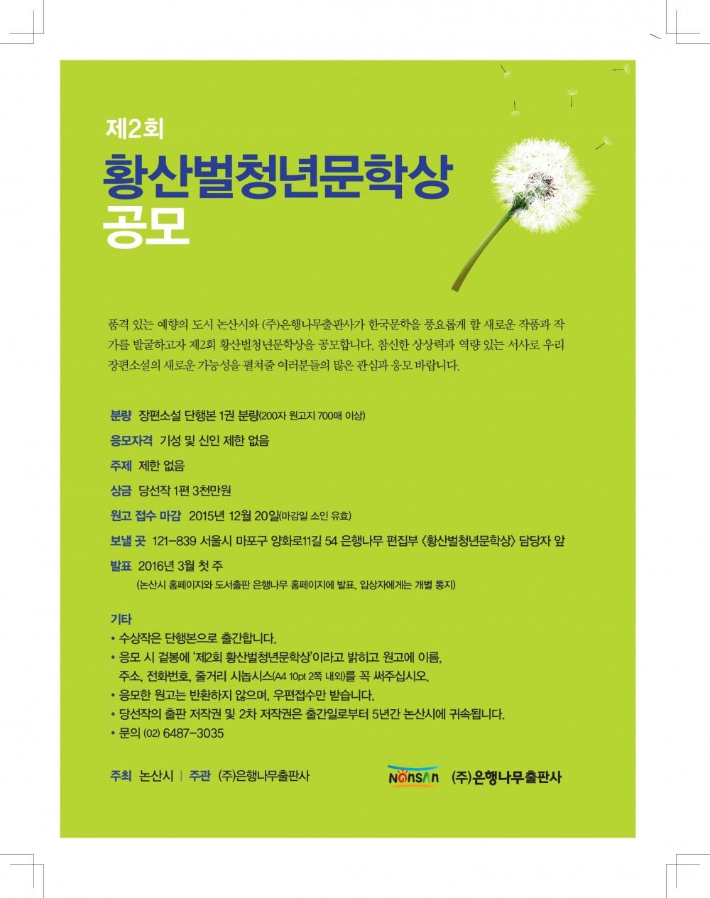 제2회 황산벌청년문학상