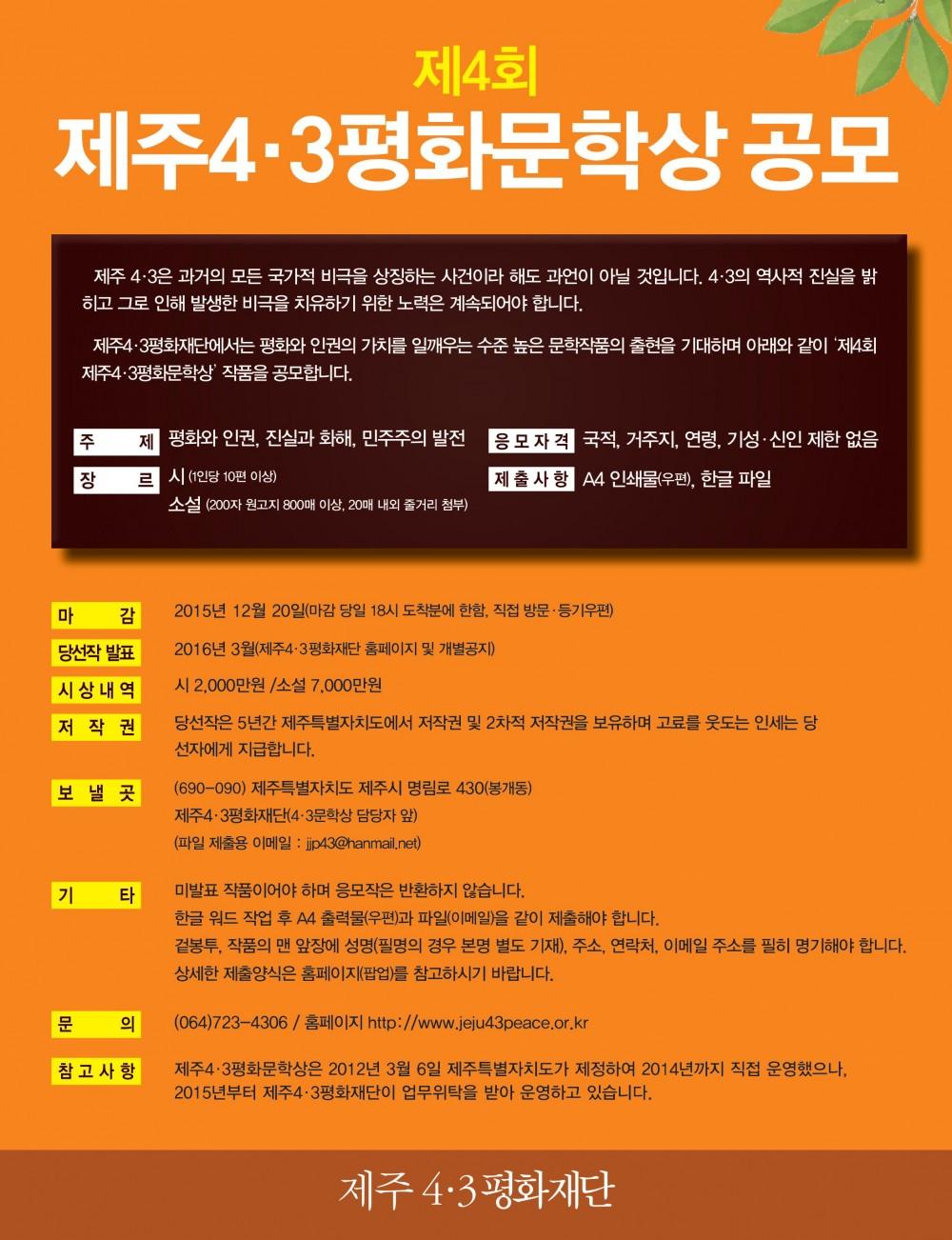 제4회 제주4.3평화문학상공모