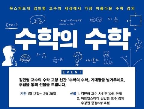 수학의수학_김민형_이벤트