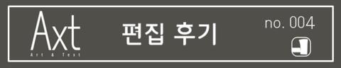 악스트_편집후기_배너