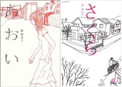 니시 가나코의 책, 《아오이》 와 《사쿠라》