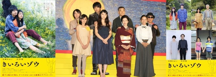 kiiroi_zou_2012-horz