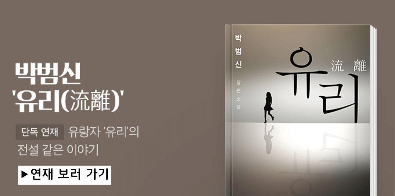 박범신_유리