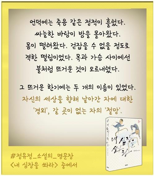 내심장_폴라1