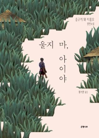 울지_마,_아이야(웹용_띠지무)