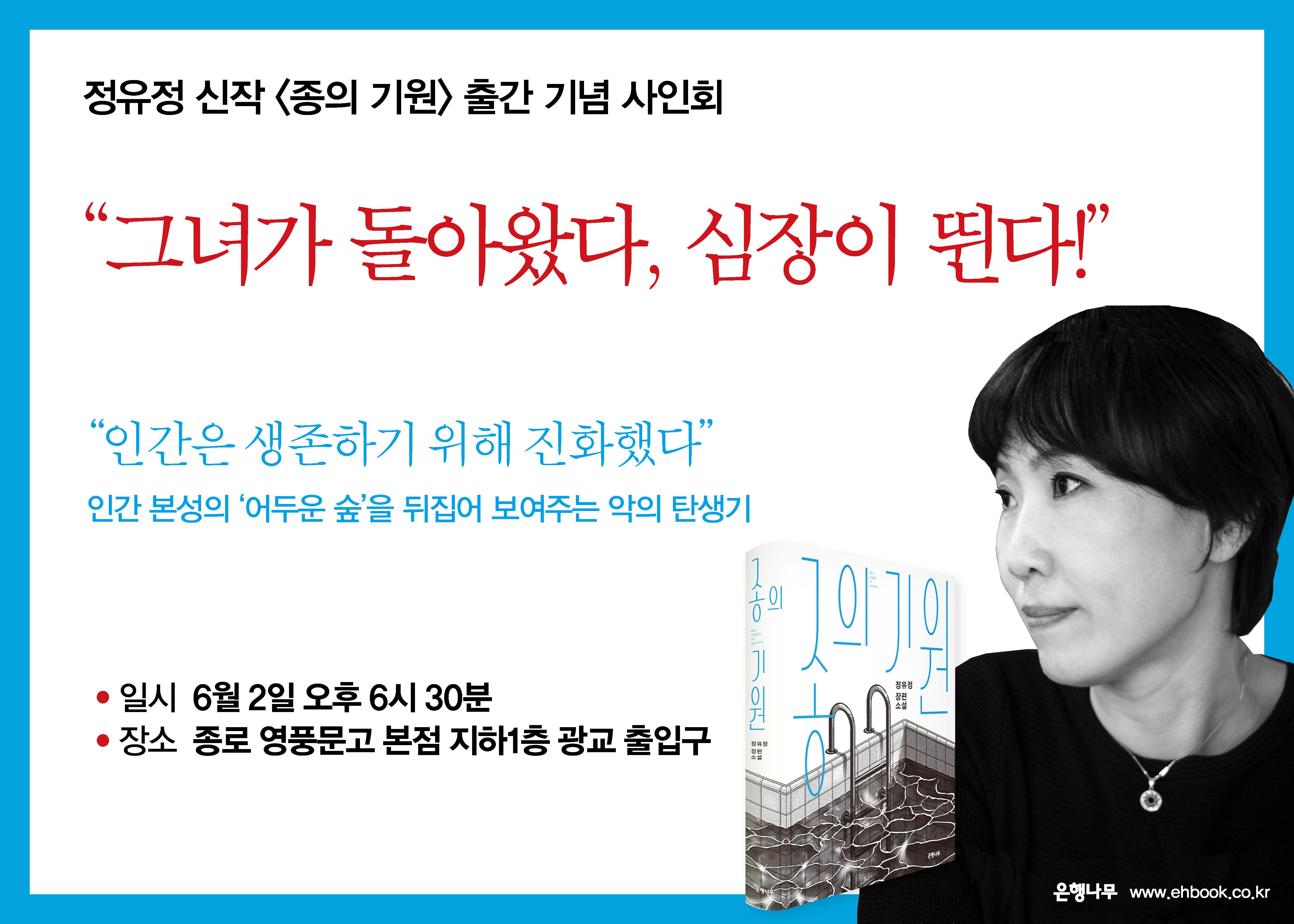 정유정 사인회 pop_영풍