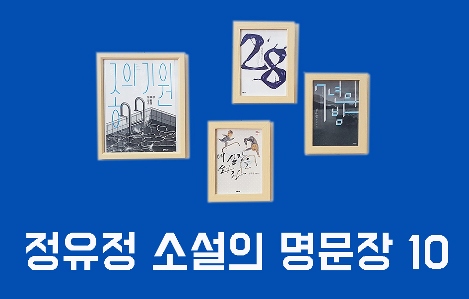 1_정유정 명문장_표지