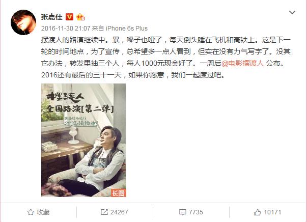 """장자자의 웨이보, """"지금은 영화 홍보중입니다~ 피곤하네요..."""""""