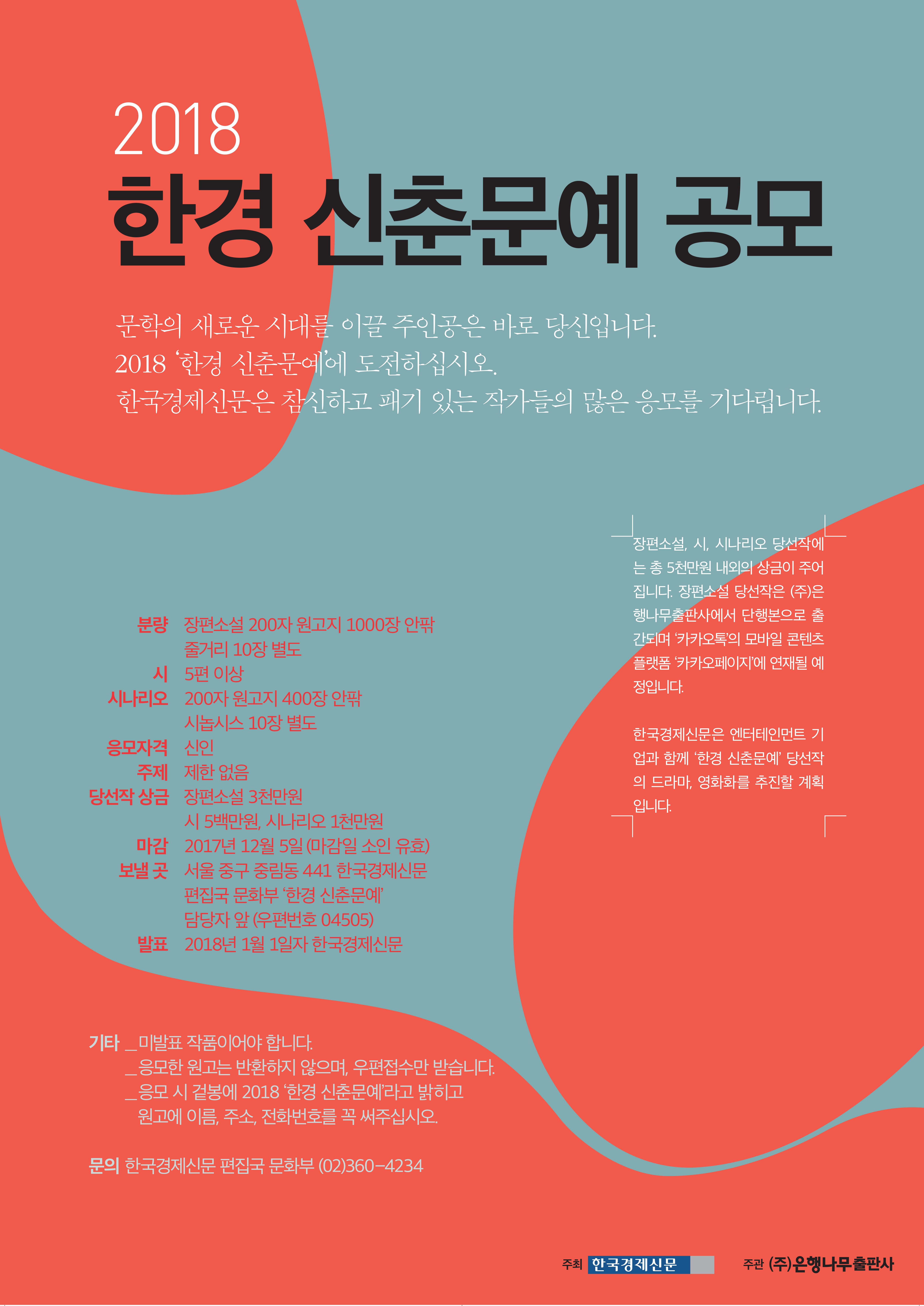 한경 신춘문예2018-A2.indd
